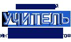 «Учитель». Всероссийский портал интерактивных проектов